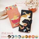 iPod touch 7 6 5 ケース 手帳型 アニマル 動物 癒し系 第7世代 アイポッドタッチ7 第6世代 おしゃれ かわいい スタン…