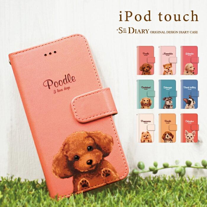 iPod touch 5 6 ケース 犬 動物 ペット アイポッドタッチ6 ipodtouch6 第6世代 レザー アイポットタッチ5 カバー ダイアリーケース 手帳型ケース デザインケース 手帳カバー 【ipodtouch5カバー ケース】 おしゃれ 第5世代
