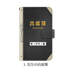 スマホケース手帳型全機種対応iPhone6iPhone6plusiPhone5S手帳型手帳ケースノート風学習帳スケッチブック/XperiaZ3SO-01GSO-02GcompactSH-01GSC-01GSH-05FSH-04FSH-01FLGL24304SHSO-04ESOL25SO-03Fスマホケース