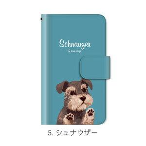 MONOMO-01J手帳型ケースmo01j手帳型ケースモノケース手帳型犬動物ペットカバーMO-01JケースMO-01JカバーMONOケースカバーおしゃれかわいい手帳型スマホケーススマホケーススマホカバー