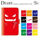 Plus diary 1057a2