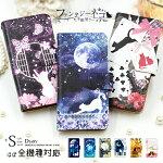 スマホケース手帳型全機種対応iPhoneseiPhone6sxperiaxperformanceケースxperiaZ3Z4Z5premiumケースiPhone5S手帳型手帳ケース猫ファンタジー/XperiaZ5Z4Z3GalaxyS7edgeSC-02HSO-01HcompactSO-02G404KC503HWZenfongo