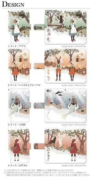 iPhone6iPhone6plusiPhone5S手帳型手帳ケースファンタジー童話絵本/エクスペリアz3カバー手帳型XperiaZ3SO-01GSO-02GcompactSH-01GSC-01GSH-05FSH-04FSH-01FLGL24304SHSO-04ESOL25SO-03Fスマホケース