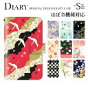 Plus diary icd0012a