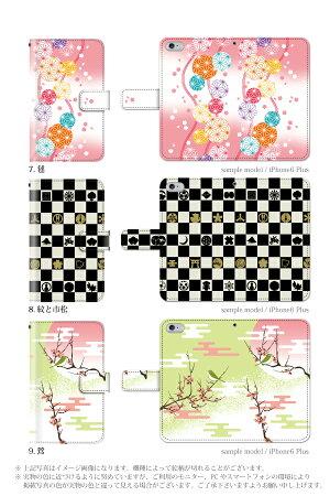 スマホケース手帳型全機種対応iPhone6sPlusXperiaZ4A4iPhone5S手帳型手帳ケース和柄和風/XperiaZ4Z3SO-01GSO-02GcompactSH-01GSC-01GSH-05FSH-04FSH-01FLGL24305SHSHL25SHV31SOL25SO-03FGALAXYS6S5スマホケース