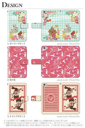 スマホケース手帳型全機種対応iPhone6iPhone6plusiPhone5S手帳型手帳ケース兎(ウサギうさぎ)rabbitラビット/XperiaZ3SO-01GSO-02GcompactSH-01GSC-01GSH-05FSH-04FSH-01FLGL24305SHSHL25SHV31SOL25SO-03FGALAXYS6S5スマホケース
