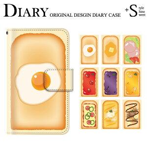 iphone5 手帳型ケース iphone5s 手帳型ケース iphone5s ケース 手帳型 トースト 食パン 食べ物 カバー iphone5ケース iphone5カバー アイフォン 5 ケース カバー おしゃれ かわいい 手帳型スマホケース ス