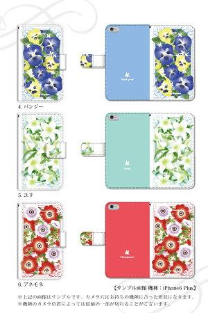 スマホケース手帳型全機種対応iPhoneseiPhone6sxperiaxperformanceケースxperiaZ3Z4Z5premiumケースiPhone5S手帳型手帳ケース花言葉花柄フラワー/XperiaZ5GalaxyS7edgeSO-04H503KCcompactSO-02G404KC503HWZenfongoスマホケース