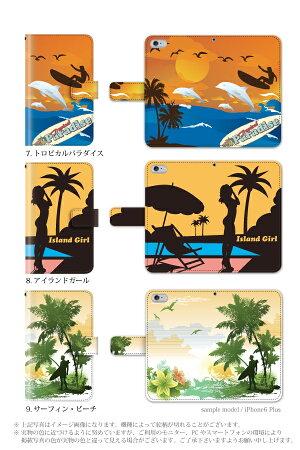 スマホケース手帳型全機種対応iPhone6iPhone6plusiPhone5S手帳型手帳ケース夏海ホヌイルカハワイハイビスカス/XperiaZ3SO-01GSO-02GcompactSH-01GSC-01GSH-05FSH-04FSH-01FLGL24304SHSO-04ESOL25SO-03Fスマホケース