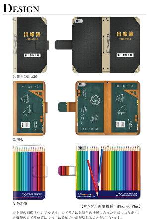 スマホケース手帳型全機種対応iPhone6siPhone6PlusXperiaZ4A4iPhone5S手帳型手帳ケースノート風学習帳/XperiaZ4Z3SO-01GSO-02GcompactSH-01GSC-01GSH-05FSH-04FSH-01F305SHSHL25SHV31SOL25SO-03Fスマホケース