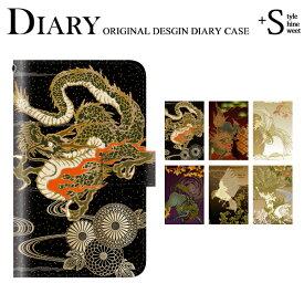 スマホケース SIMフリー Galaxy A30 用 和柄 和風 日本画 手帳型ケース