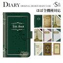 Plus diary mud0031a