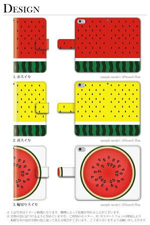 スマホケース手帳型全機種対応iPhone6PlusXperiaZ4A4iPhone5S手帳型手帳ケーススイカ西瓜夏海果物/XperiaZ4Z3SO-01GSO-02GcompactSH-01GSC-01GSH-05FSH-04FSH-01F305SHSHL25SHV31SOL25SO-03FGALAXYS6S5スマホケース