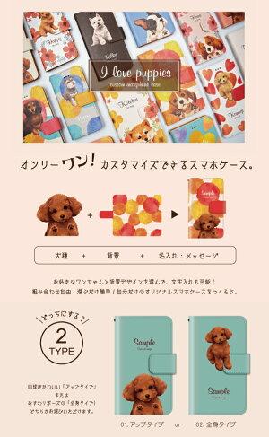 スマホケース手帳型全機種対応iPhoneXiPhone8Plus犬動物ペットオーダーメイドiPhone7PlusXperiaXZPremiumSO-04JXZsSO-03JGalaxyS8SC-02JS8+SC-03J手帳ケースカバー名入れ/Z5Z4Z3iPhoneSEiPhone6sAQUOSY!mobileFREETELZenFoneHUAWEI