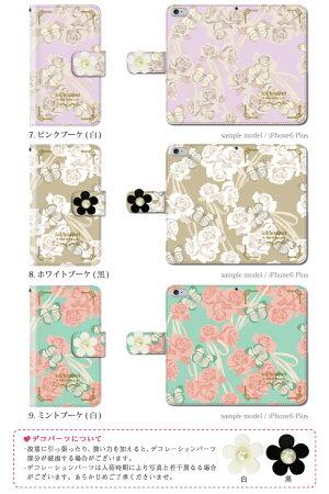 スマホケース手帳型全機種対応iPhone6sPlusxperiaZ4A4Z5premiumケースiPhone5S手帳型手帳ケースデコパーツ花リボン蝶/XperiaZ5Z4Z3SO-01GSO-02GcompactSH-01GSC-01GSH-05FSH-02H305SHSHL25SHV31F-01HSH-01Hzenfone2スマホケース