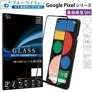 Google Pixel 5a 5g ガラスフィルム ブルーライトカット google pixel 4a 5g フィルム google pixel 5 4a 3a 保護フィルム グーグルピクセル5a 4a 5g 5 硬度9H 強化ガラス 画面保護 全面 フルカバー ブラック 保護