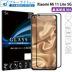 Xiaomi Mi 11 Lite 5G ガラスフィルム ブルーライトカット 強化ガラス 全面液晶保護フィルム シャオミ ミー イレブン ライト ファイブ ジー フルカバー 全面 目に優しい 液晶保護 画面保護 TOG RSL