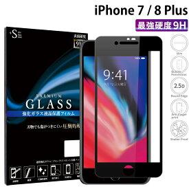 iPhone8 Plus ガラスフィルム iPhone7 plus 保護フィルム アイフォン8 プラス アイホン7 プラス 強化ガラス 硬度9H 画面保護 全面 保護フィルム 貼りやすい 指紋防止 傷防 TOG RSL