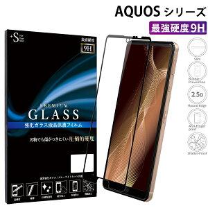AQUOS sense5G AQUOS sense4 lite ガラスフィルム AQUOS sense4 plus basic aquos r2 保護フィルム AQUOS zero 5g basic フィルム アクオスセンス5g アクオスセンス4 ライト プラス ベーシック アクオスr2 強化ガラス 硬