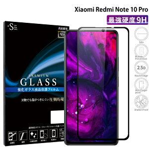 Xiaomi Redmi Note 10 Pro ガラスフィルム 保護フィルム シャオミ レッドミー ノート テン プロ 硬度9H 強化ガラス 画面保護 全面 保護フィルム 貼りやすい 指紋防止 傷防 TOG RSL