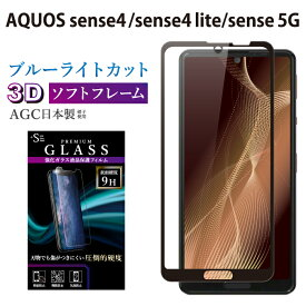 AQUOS sense5G SHG03 AQUOS sense4 ガラスフィルム ブルーライトカット 日本旭硝子 AGC 強化ガラス 全面液晶保護フィルム アクオスセンス4 5g shg03 ソフトフレーム 3D 全面 目に優しい 液晶保護 画面保護 RSL TOG