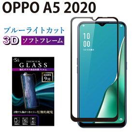 OPPO A5 2020 ガラスフィルム ブルーライトカット 日本旭硝子 AGC 強化ガラス 全面液晶保護フィルム オッポ a5 2020 3D 全面 目に優しい 液晶保護 画面保護 RSL TOG