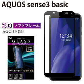 AQUOS sense3 basic SHV48 907SH ガラスフィルム 日本旭硝子 AGC 強化ガラス 全面液晶保護フィルム アクオスセンス3 ベーシック shv48 907sh ソフトフレーム 3D 全面 貼りやすい 液晶保護 画面保護 RSL TOG