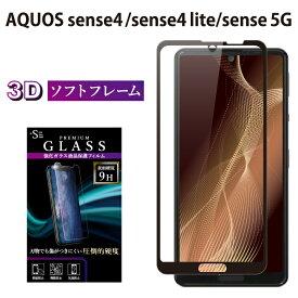 AQUOS sense5G SHG03 AQUOS sense4 ガラスフィルム 日本旭硝子 AGC 強化ガラス 全面液晶保護フィルム アクオスセンス4 アクオスセンス5g shg03 ソフトフレーム 3D 全面 貼りやすい 液晶保護 画面保護 RSL TOG