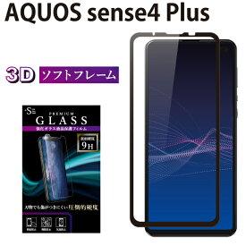 AQUOS sense4 Plus ガラスフィルム 日本旭硝子 AGC 強化ガラス 全面液晶保護フィルム アクオスセンス4 プラス ソフトフレーム 3D 全面 貼りやすい 液晶保護 画面保護 RSL TOG