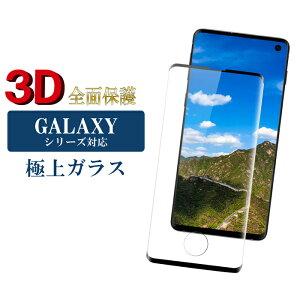 Galaxy S10 S10+ Note9 S9 S9+ A30 ガラスフィルム 強化ガラス保護フィルム ギャラクシーs10 s10プラス ノート9 s9 s9プラス a30 強化ガラス 画面保護 全面3D ブラック フルカバー 保護フィルム 貼りやすい