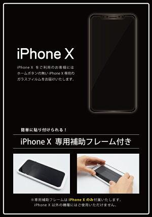 iPhoneXiPhone7PlusiPhone7iPhone6PlusiPhone6全面3Dガラスフィルム強化ガラスガラスフィルム全面保護保護フィルム液晶保護ガラスフィルム全面保護ガラスフルカバー保護ガラス曲面iPhone3D全面ガラスフィルム
