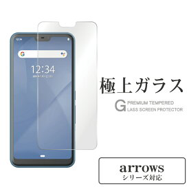 arrows U RX ガラスフィルム 液晶保護 表面硬度 9H arrows Be3 Be SV NX Fit ガラスフィルム
