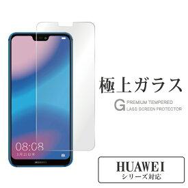 HUAWEI P20 lite ガラスフィルム 液晶保護 表面硬度 9H Huawei P20 Pro Mate10 Pro nova lite ガラスフィルム P9 lite RSL