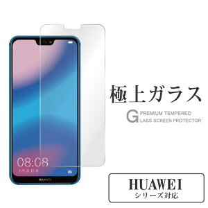 HUAWEI P20 lite ガラスフィルム 液晶保護 表面硬度 9H Huawei P20 Pro Mate10 Pro nova lite ガラスフィルム P9 lite