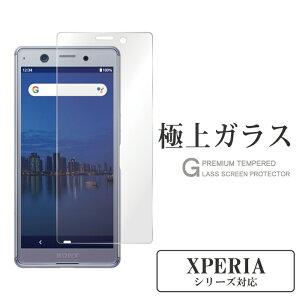 Xperia Ace ガラスフィルム 液晶保護 表面硬度 9H Xperia XZ2 Premium XZ1 Compact X Performance ガラスフィルム Xperia Z5 Z4