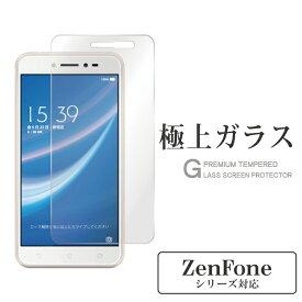 ZenFone Selfie ZD551KL ガラスフィルム 液晶保護 表面硬度 9H ガラスフィルム