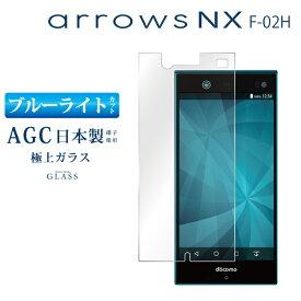arrows NX F-02H スマホ ブルーライト強化ガラスフィルム 強化ガラス保護フィルム 液晶保護 画面保護 docomo ドコモ アローズ