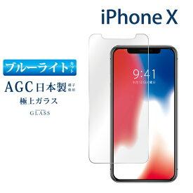 ブルーライトカット iPhoneX ガラスフィルム 日本旭硝子 AGC アイフォンx 強化ガラス保護フィルム 目に優しい 液晶保護 画面保護 RSL TOG