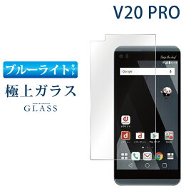 ブルーライトカット V20 PRO L-01J LGV34 ガラスフィルム v20 pro l-01j lgv34 強化ガラス保護フィルム 目に優しい 液晶保護 画面保護