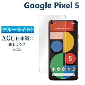 ブルーライトカット Google Pixel5 ガラスフィルム 日本旭硝子 AGC 強化ガラス保護フィルム 目に優しい 液晶保護 画面保護 グーグル ピクセル RSL TOG
