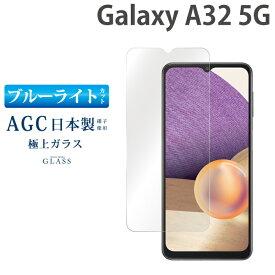 ブルーライトカット Galaxy A32 5G SCG08 ガラスフィルム 日本旭硝子 AGC 強化ガラス ギャラクシー エー32 5g 保護フィルム 目に優しい 液晶保護 画面保護 TOG RSL