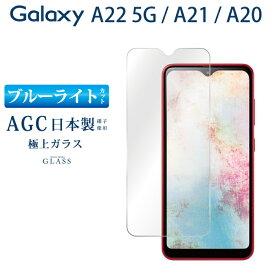 ブルーライトカット Galaxy A20 Galaxy A21 ガラスフィルム ギャラクシー A20 A21 ガラスフィルム SC-02M SCV46 SC-42A フィルム 日本旭硝子 AGC 強化ガラス保護フィルム 目に優しい 液晶保護 画面保護 RSL TOG