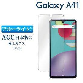 ブルーライトカット Galaxy A41 SC-41A SCV48 ガラスフィルム 日本旭硝子 AGC 強化ガラス保護フィルム 目に優しい 液晶保護 画面保護 ギャラクシー RSL TOG