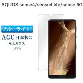 ブルーライトカット AQUOS sense4 lite AQUOS sense5 5G ガラスフィルム 日本旭硝子 AGC 強化ガラス アクオスセンス4 ライト アクオスセンス5 5g 保護フィルム 目に優しい 液晶保護 画面保護 RSL TOG