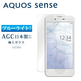 ブルーライトカット AQUOS sense SH-01K SHV40 ガラスフィルム 日本旭硝子 AGC アクオスセンス sh-01k shv40 強化ガラス保護フィルム 目に優しい 液晶保護 画面保護 RSL