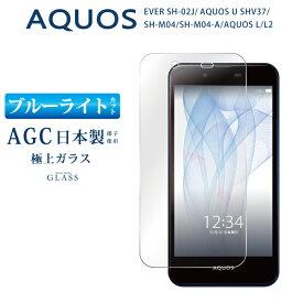 AQUOS EVER SH-02J/SHV37/SH-M04/SH-M04-A/AQUOS L/AQUOS L2 スマホ ブルーライト強化ガラスフィルム 強化ガラス保護フィルム 液晶保護 画面保護 アクオス シャープ