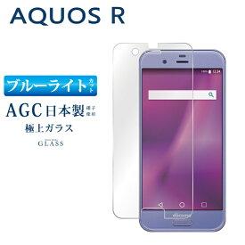 AQUOS R SH-03J/SHV39/605SH スマホ ブルーライト強化ガラスフィルム 強化ガラス保護フィルム 液晶保護 画面保護 アクオス シャープ