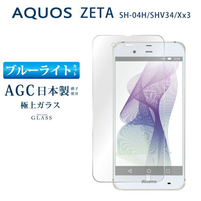 AQUOS ZETA SH-04H/SHV34/Xx3 スマホ ブルーライト強化ガラスフィルム 強化ガラス保護フィルム 液晶保護 画面保護 アクオス