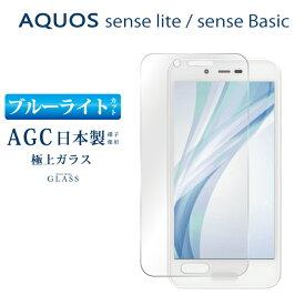 ブルーライトカット AQUOS sense lite SH-M05 AQUOS sense Basic 702SH ガラスフィルム 日本旭硝子 AGC アクオスセンス ライト sh-m05 アクオスセンス ベーシック 702sh 強化ガラス保護フィルム 目に優しい 液晶保護 画面保護 RSL