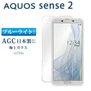 ブルーライトカット AQUOS sense2 SH-01L SHV43 SH-M08 ガラスフィルム 日本旭硝子 AGC アクオスセンス2 sh-01l shv43 sh-m08 強化ガラス保護フィルム 目に優しい 液晶保護 画面保護